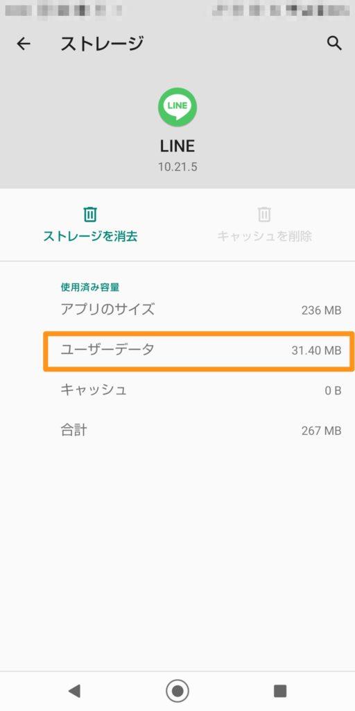 Line ユーザー データ